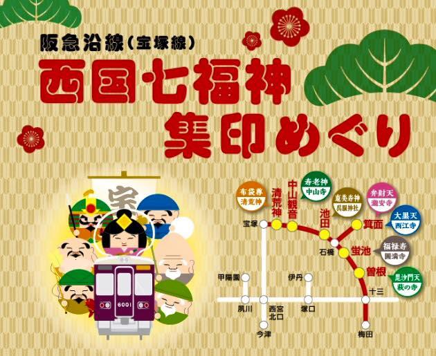 阪急沿線 西国七福神集印めぐり