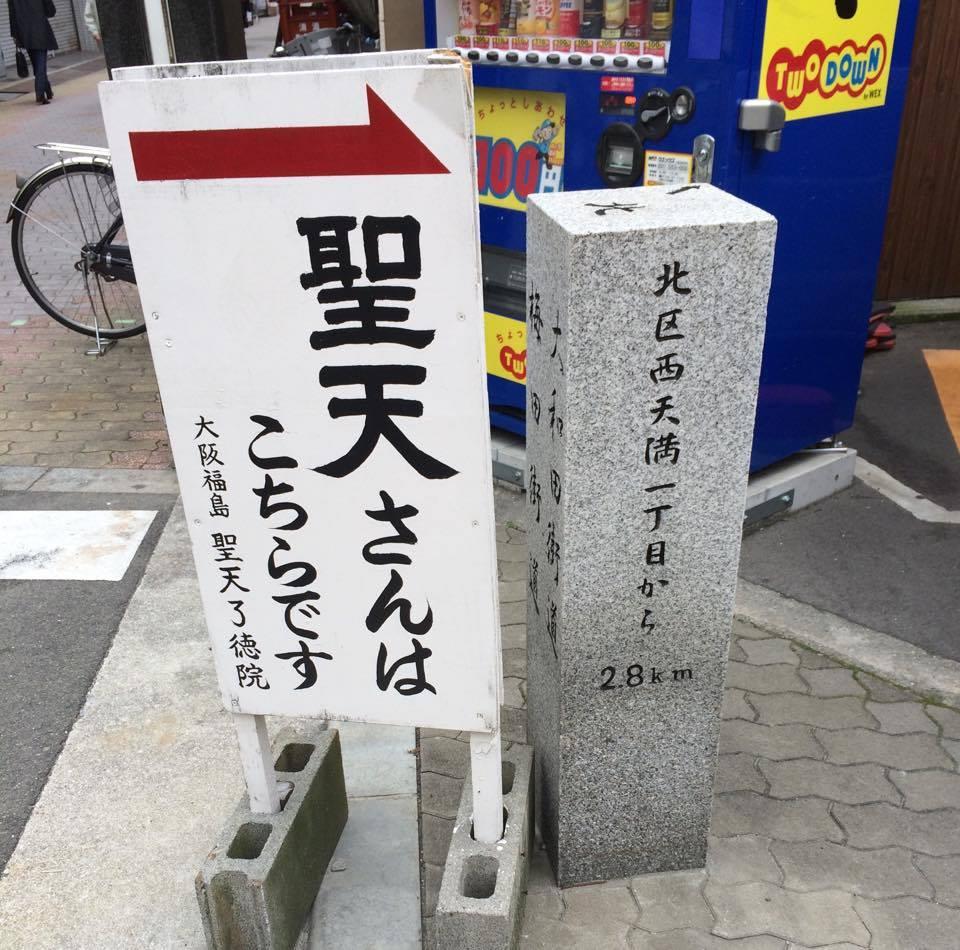 大阪、福島の聖天さま