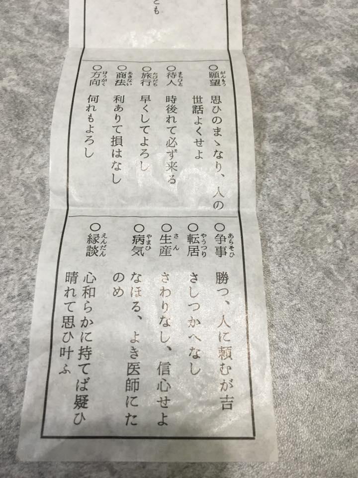 サムハラ神社で引いたおみくじ