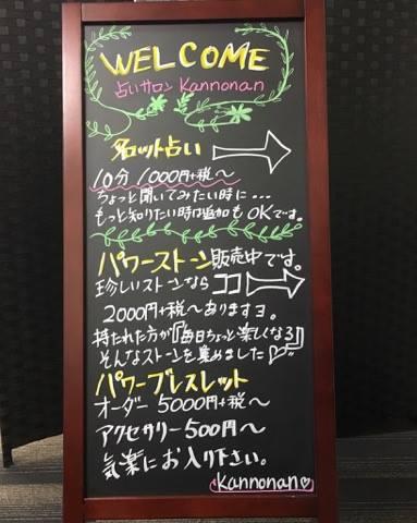 大阪福島占いサロン観音庵 看板