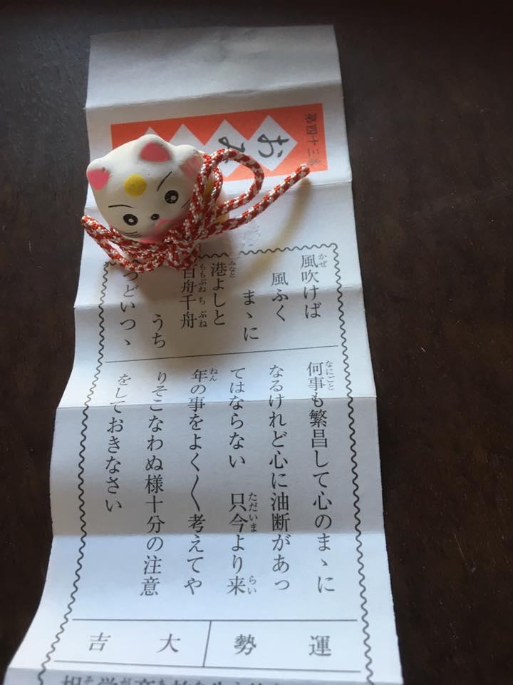弓弦羽神社 おみくじ