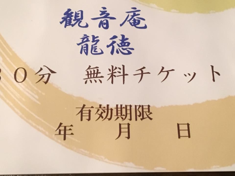 観音庵 福島店1周年記念の次回無料チケット