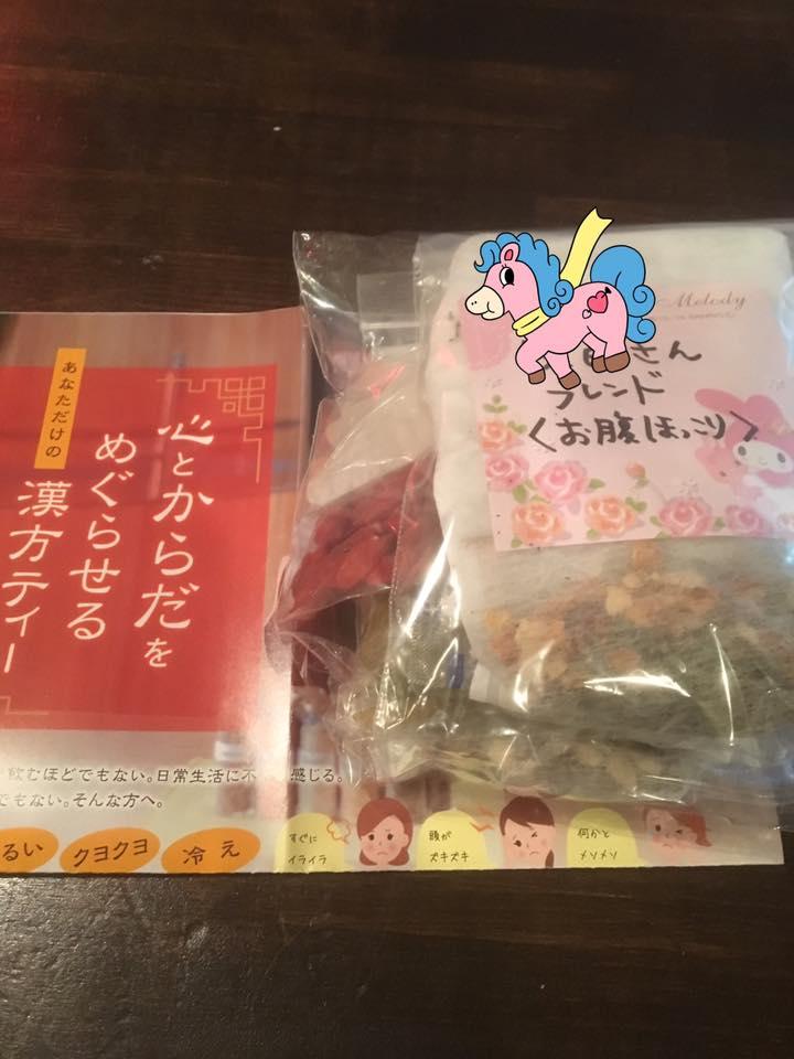 漢方薬膳茶